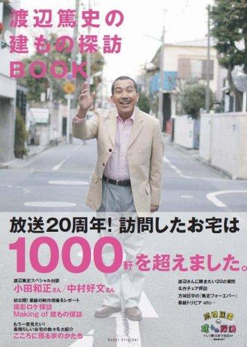 渡辺篤史の建てもの探訪BOOK (アサヒオリジナル)の詳細を見る