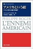 アメリカという敵―フランス反米主義の系譜学 (叢書ウニベルシタス)