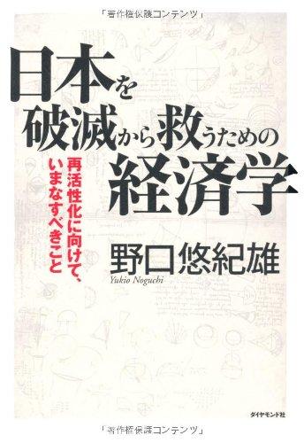 日本を破滅から救うための経済学の詳細を見る