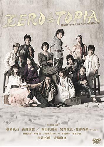 地球ゴージャスプロデュース公演Vol.15 「ZEROTOPIA」 [DVD]