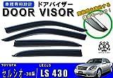 【説明書付】 トヨタ セルシオ 30 系 31 系 メッキモール ドアバイザー サイドバイザー /取付金具付