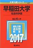 早稲田大学(社会科学部) (2017年版大学入試シリーズ)