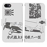 iPhone7 対応 ケース スタンド 手帳 型 Booklet ダイアリー 大日本帝国海軍 零式艦上戦闘機二一型 白系
