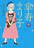 傘寿まり子(7) (BE・LOVEコミックス)