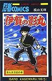 伊賀の影丸 (第5巻) (Sunday comics―大長編忍者コミックス)
