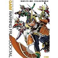 仮面ライダー鎧武/ガイム 公式完全読本 (ホビージャパンMOOK 619)