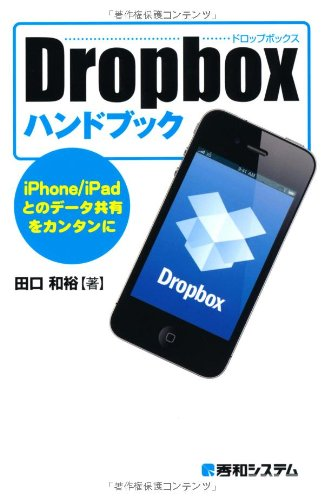 Dropboxハンドブックの詳細を見る
