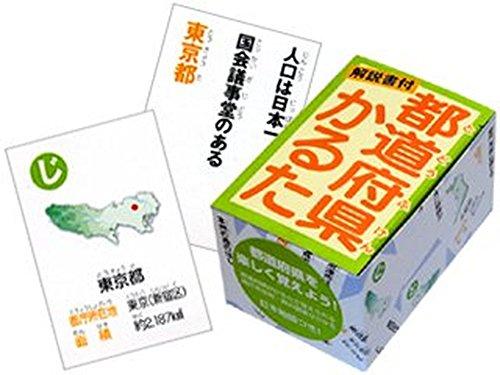 [해외]도시 카르타 (현청 소재지 표시 포함) 학습 루타/Prefectural Karuta (with prefectural office location address indication) Learning Karuta