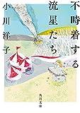 不時着する流星たち (角川文庫)