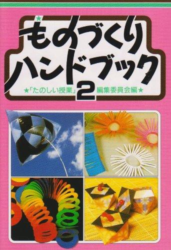 ものづくりハンドブック 2 第2版