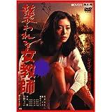 襲われる女教師 NYK-215 [DVD]