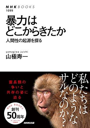 暴力はどこからきたか 人間性の起源を探る (NHKブックス)