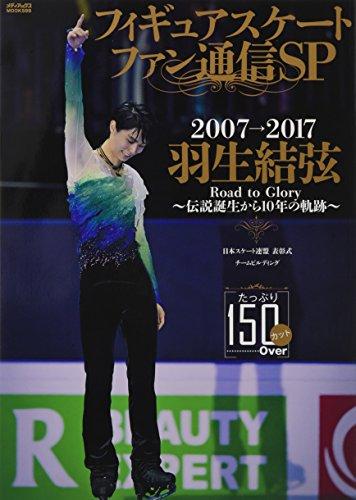 フィギュアスケートファン通信 SP (メディアックスムック)