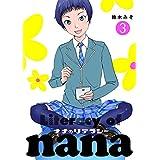 ナナのリテラシー3