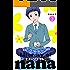 ナナのリテラシー3 (Kindle Single)