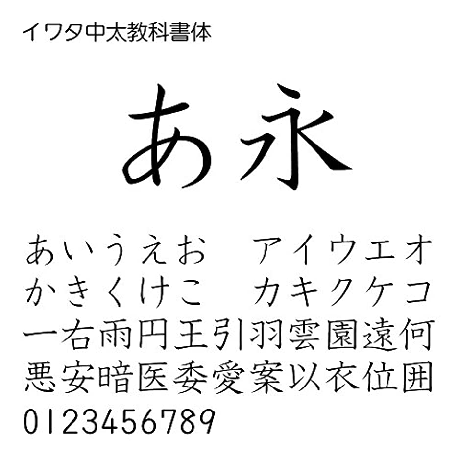 適用済みオーナー休日イワタ中太教科書体Pro OpenType Font for Windows [ダウンロード]