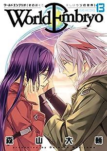 World Embryo ワールドエンブリオ 01-13