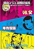 横山ひろと初期短編集 (ビッグコミックス)