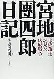 宮地團四郎日記―土佐藩士が見た戊辰戦争