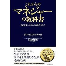 これからのマネジャーの教科書―自己変革し続けるための3つの力