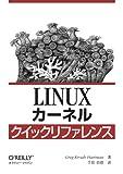 Linuxカーネル クイックリファレンス