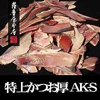 特上かつお厚削り/AK-S/500g/鹿児島産一本釣枯本節使用/かつおぶし削りぶし/削り節/鰹節/本枯節/厚けずり