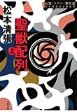聖獣配列〈上〉―長篇ミステリー傑作選 (文春文庫)
