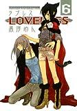 LOVELESS: 6 (ZERO-SUMコミックス)