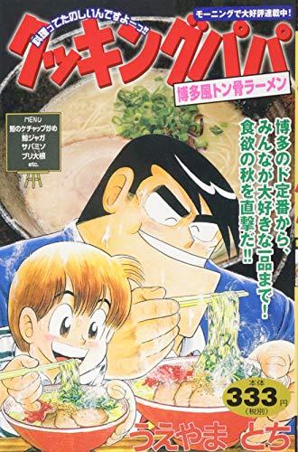 クッキングパパ 博多風トン骨ラーメン (講談社プラチナコミックス)