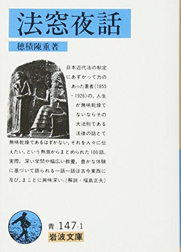 法窓夜話 (岩波文庫)の詳細を見る