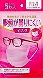 眼鏡が曇りにくいマスク 女性 ピンク 5枚入り 耳の裏が痛くなりにくい すきまを塞いで息もれを防止 息もれ防止クッション