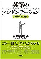 英語のプレゼンテーション 〈スキルアップ術〉