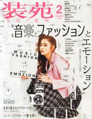 装苑 2014年2月号[雑誌]の詳細を見る