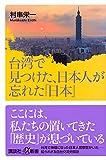 台湾で見つけた、日本人が忘れた「日本」 (講談社+α新書) -