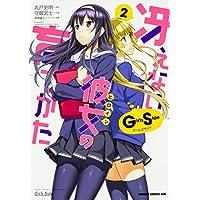 冴えない彼女の育てかた Girls Side 2 (ドラゴンコミックスエイジ も 3-2-10)