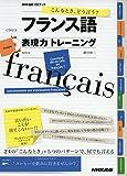 NHK出版CDブック こんなとき、どう言う? フランス語表現力トレーニング