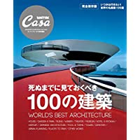 Casa BRUTUS特別編集 死ぬまでに見ておくべき100の建築 (マガジンハウスムック CASA BRUTUS)