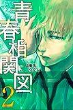 青春相関図(2) (週刊少年マガジンコミックス)