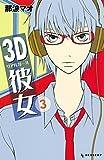 3D彼女(3) (デザートコミックス)