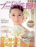 ウエディングブーケ&花飾り VOL.17 (角川SSCムック) 画像