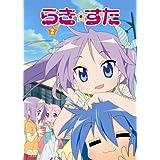 らき☆すた 2 限定版 [DVD]