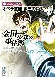 金田一少年の事件簿 File(28) (週刊少年マガジンコミックス)