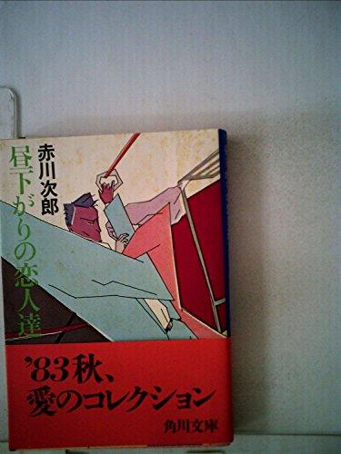 昼下がりの恋人達 (1982年) (角川文庫)の詳細を見る