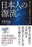 核DNA解析でたどる 日本人の源流 画像