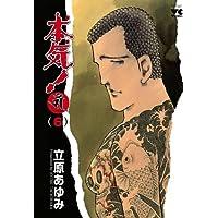 本気! Samdhana(サンダーナ) (6) (ヤングチャンピオン・コミックス)