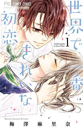 世界で一番きれいな初恋 (1) (フラワーコミックス)