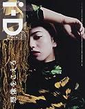 i-D JAPAN No.5 (時計Begin5月号臨時増刊)