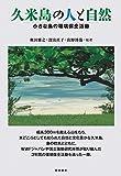 築地書館 権田 雅之/山野 博哉/深山 直子 久米島の人と自然: 小さな島の環境保全活動の画像
