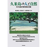 久米島の人と自然: 小さな島の環境保全活動