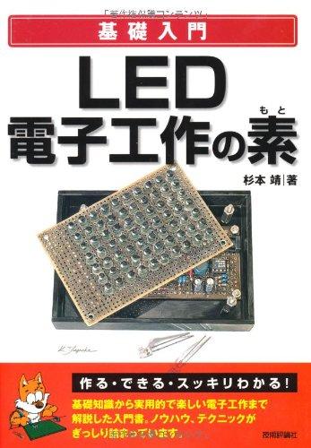 LED電子工作の素 (基礎入門)の詳細を見る